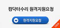 컴닥터수리원격지원요청200.jpg